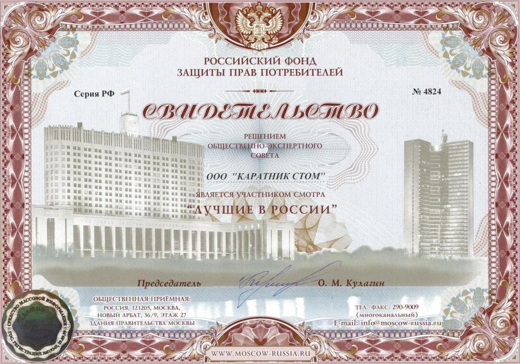 Дипломы от Московского фонда защиты прав потребителей